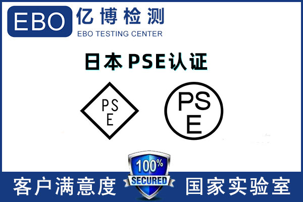 PSE认证标准