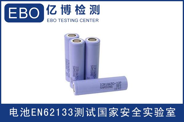 电池EN62133