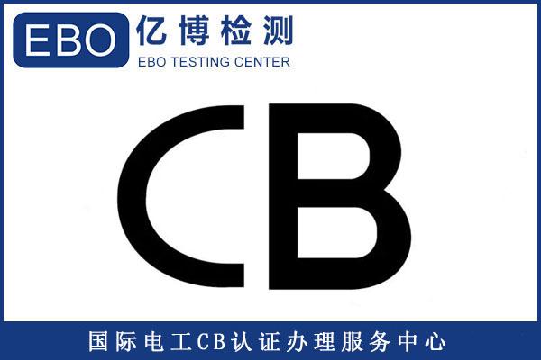 电池CB认证